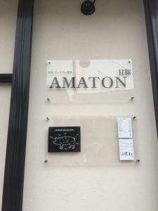 amaton